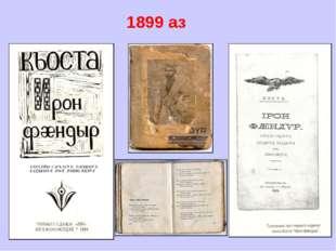 1899 аз