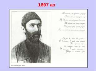 1897 аз