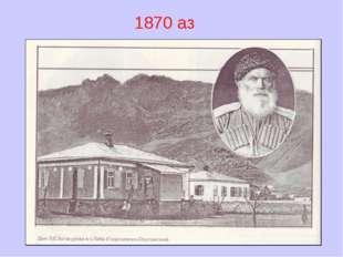 1870 аз