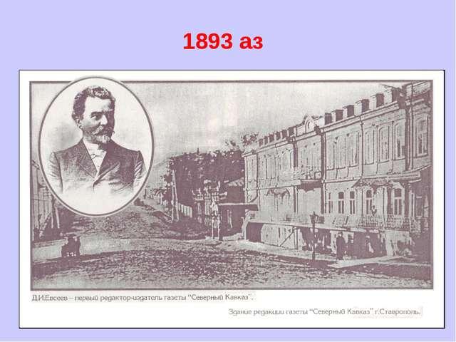 1893 аз