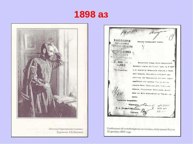 1898 аз