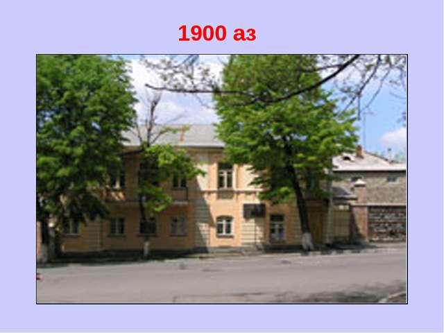 1900 аз