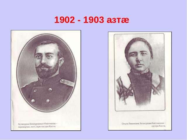 1902 - 1903 азтæ