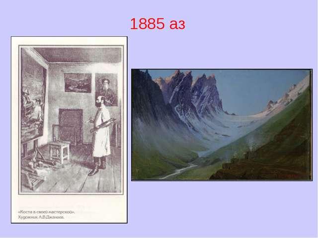 1885 аз