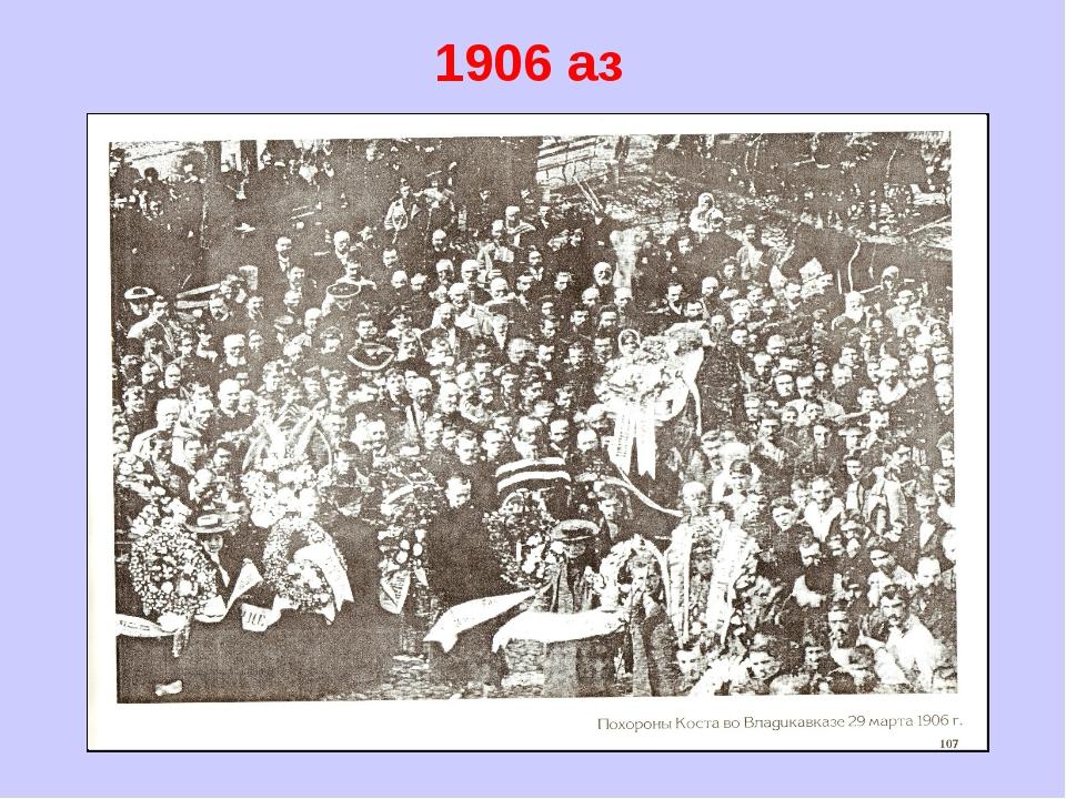 1906 аз