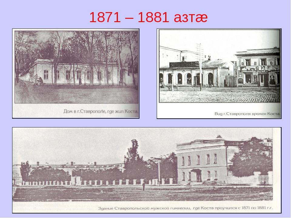 1871 – 1881 азтæ