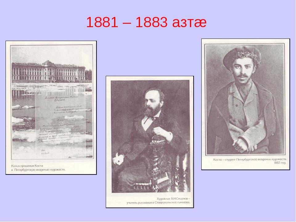 1881 – 1883 азтæ