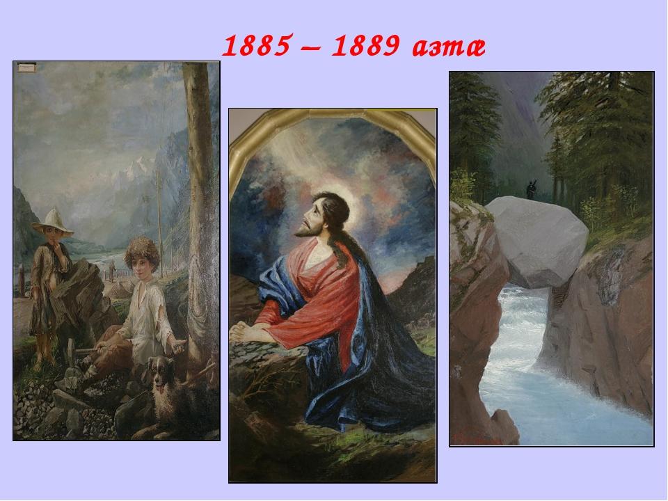 1885 – 1889 азтæ