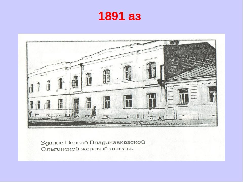 1891 аз