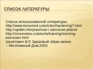 Список использованной литературы: http://www.tiensmed.ru/articles/hardening7.