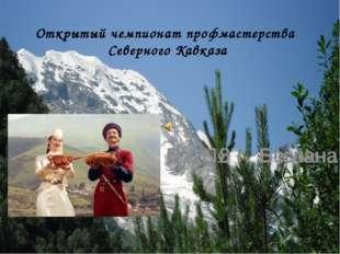 Открытый чемпионат профмастерства Северного Кавказа ПУ №8 г. Беслана