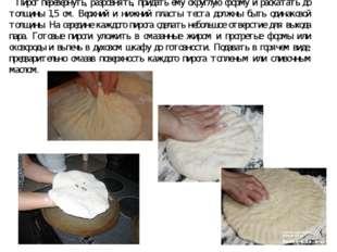Пирог перевернуть, разровнять, придать ему округлую форму и раскатать до толщ