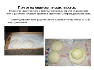 Приготовление осетинских пирогов. Технология приготовления и выпечки осетинск