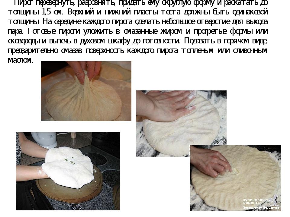 Пирог перевернуть, разровнять, придать ему округлую форму и раскатать до толщ...