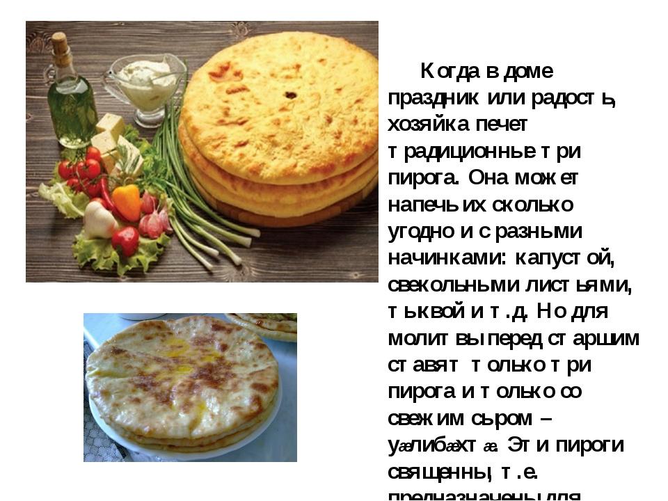 Когда в доме праздник или радость, хозяйка печет традиционные три пирога. О...