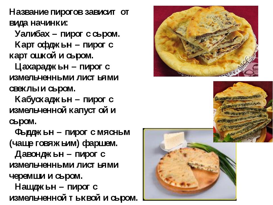 Название пирогов зависит от вида начинки: Уалибах – пирог с сыром. Карт...