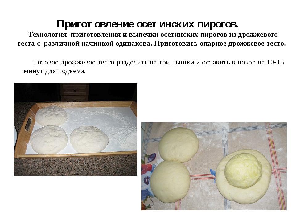 Приготовление осетинских пирогов. Технология приготовления и выпечки осетинск...