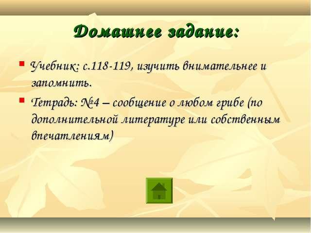 Домашнее задание: Учебник: с.118-119, изучить внимательнее и запомнить. Тетра...