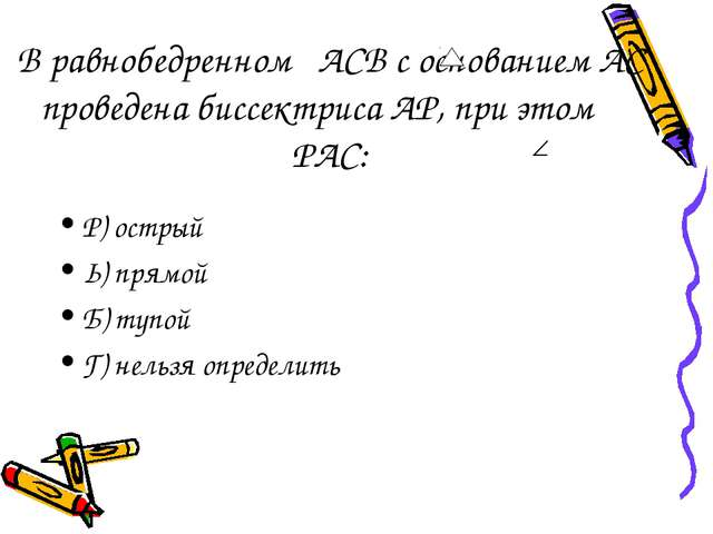 В равнобедренном АСВ с основанием АС проведена биссектриса АР, при этом РАС:...