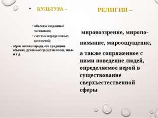 КУЛЬТУРА – объекты созданные человеком; система определенных ценностей; - обр