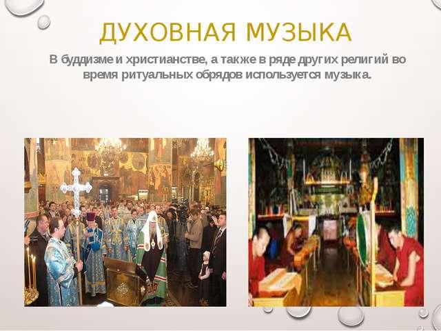 ДУХОВНАЯ МУЗЫКА В буддизме и христианстве, а также в ряде других религий во в...