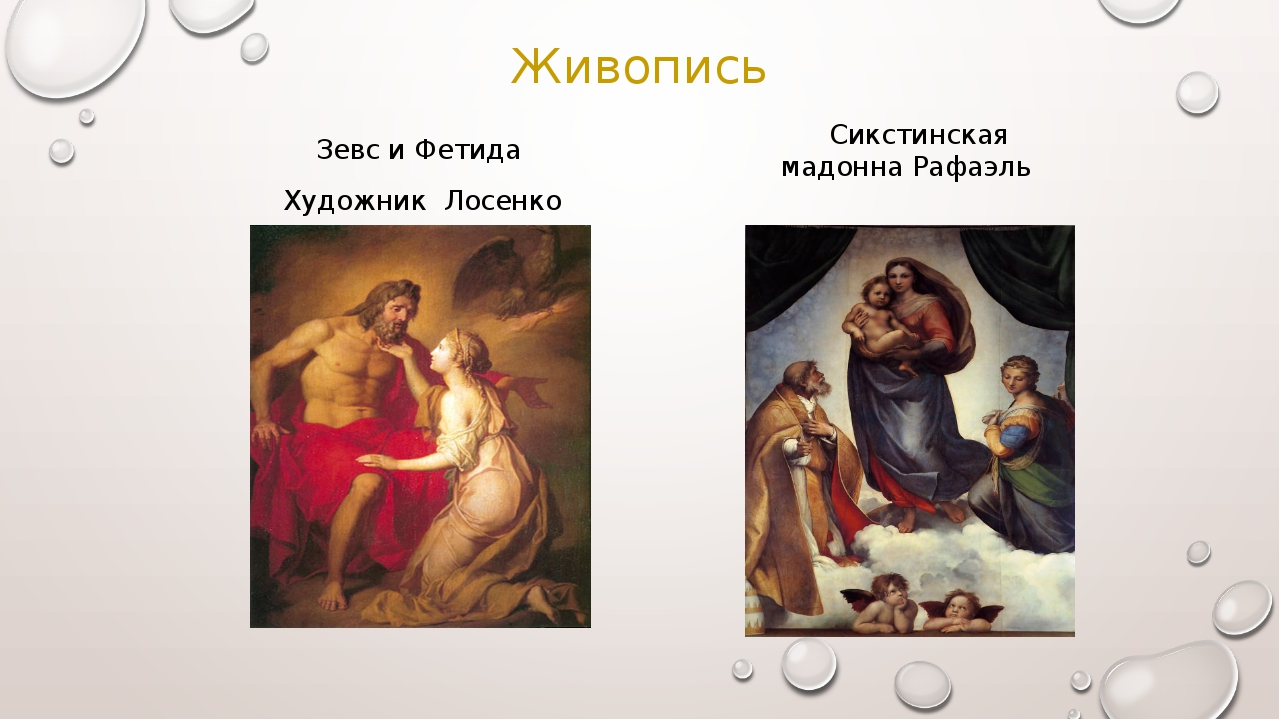 Живопись Зевс и Фетида Художник Лосенко Сикстинская мадонна Рафаэль