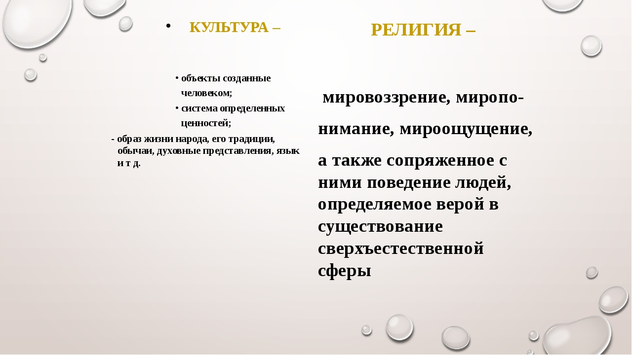 КУЛЬТУРА – объекты созданные человеком; система определенных ценностей; - обр...