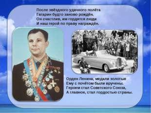 После звёздного удачного полёта Гагарин будто заново рождён. Он счастлив, им