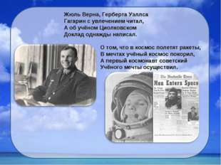 Жюль Верна, Герберта Уэллса Гагарин с увлечением читал, А об учёном Циолковск