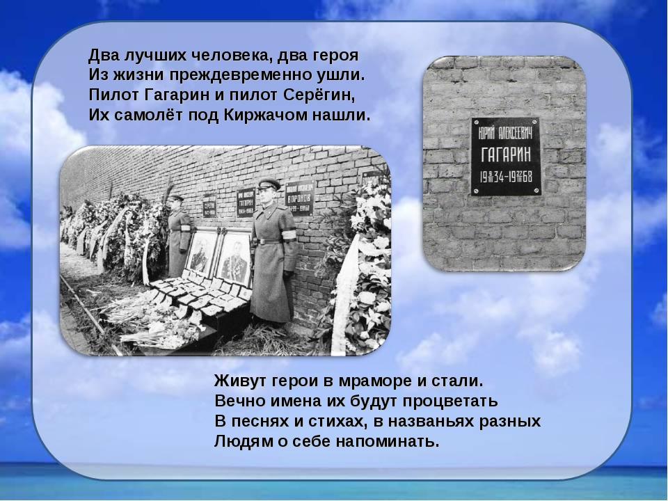 Два лучших человека, два героя Из жизни преждевременно ушли. Пилот Гагарин и...