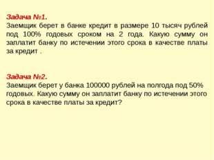 Задача №1. Заемщик берет в банке кредит в размере 10 тысяч рублей под 100% го