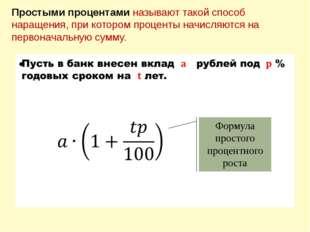 Формула простого процентного роста Простыми процентами называют такой способ