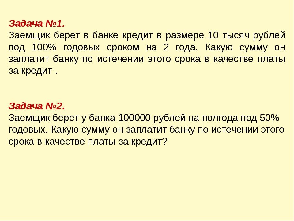 Задача №1. Заемщик берет в банке кредит в размере 10 тысяч рублей под 100% го...