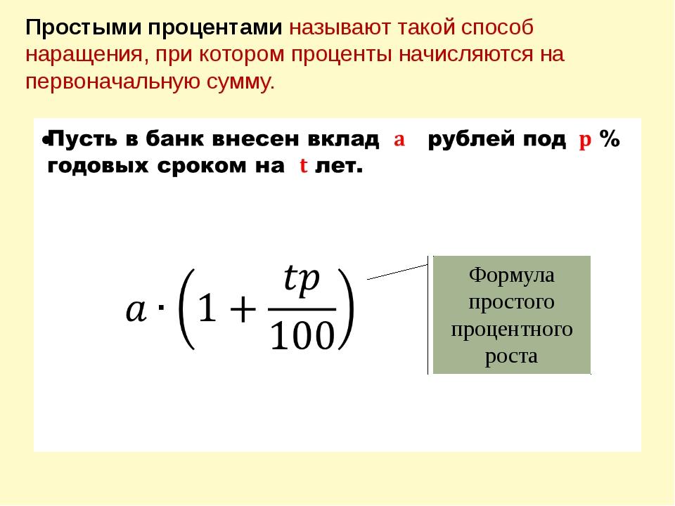 Формула простого процентного роста Простыми процентами называют такой способ...