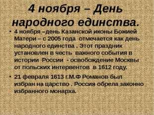 4 ноября –день Казанской иконы Божией Матери – с 2005 года отмечается как ден