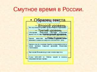 Смутное время в России.