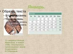 Январь. Со смертью Федора Ивановича в январе 1598г. Обострились противоречия