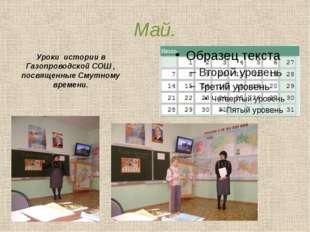 Май. Уроки истории в Газопроводской СОШ , посвященные Смутному времени.