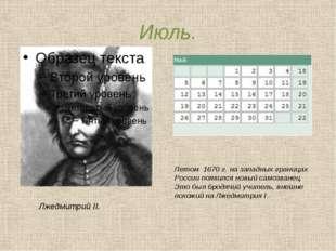 Июль. Летом 1670 г. на западных границах России появился новый самозванец. Эт