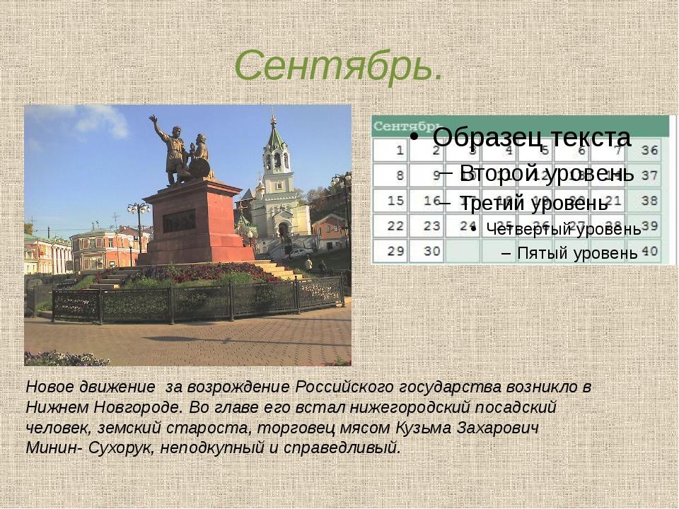 Сентябрь. Новое движение за возрождение Российского государства возникло в Ни...