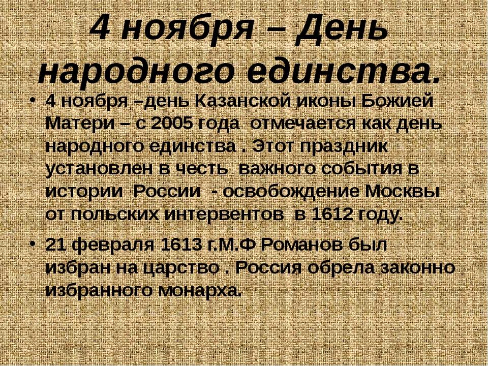 4 ноября –день Казанской иконы Божией Матери – с 2005 года отмечается как ден...