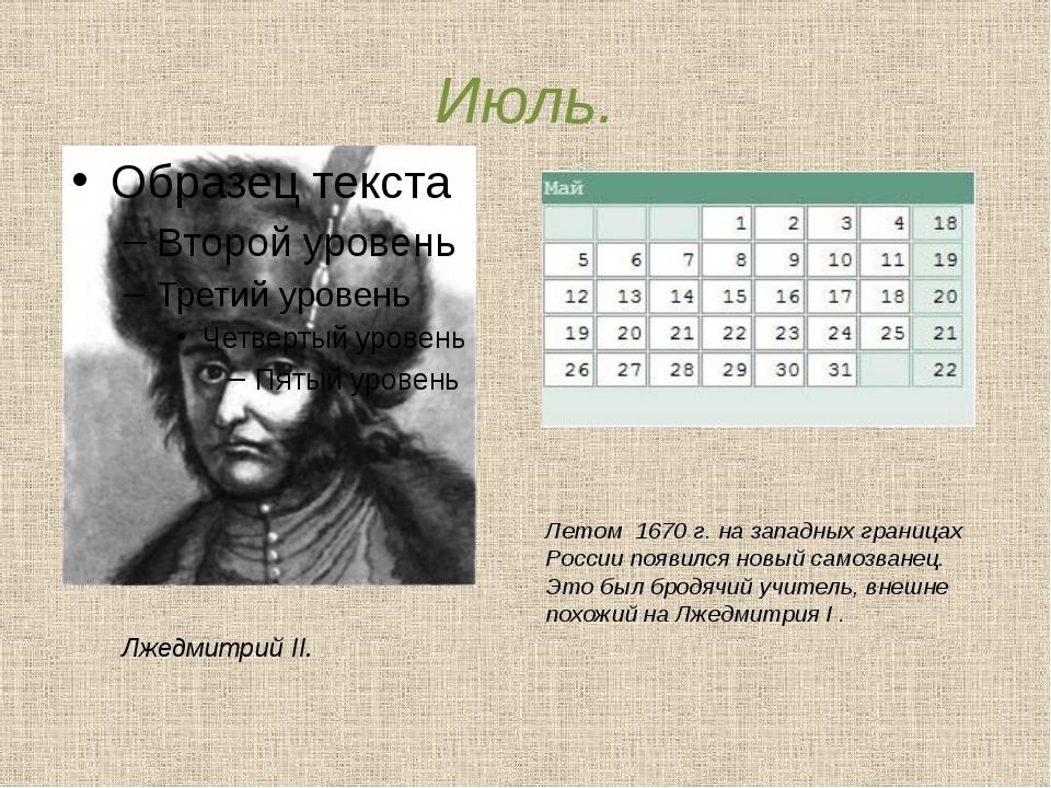Июль. Летом 1670 г. на западных границах России появился новый самозванец. Эт...