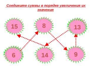 Соедините суммы в порядке увеличения их значения 6+9 6+3 6+7 6+8 6+2 6+0 6 8