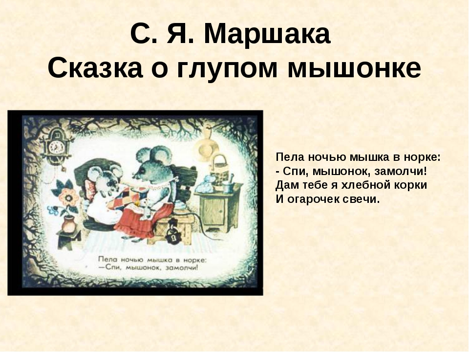 С. Я. Маршака Сказка о глупом мышонке Пела ночью мышка в норке: - Спи, мышоно...