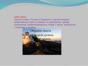Цели урока : Анализ поэмы «Руслан и Людмила» с целью показать нравственную кр