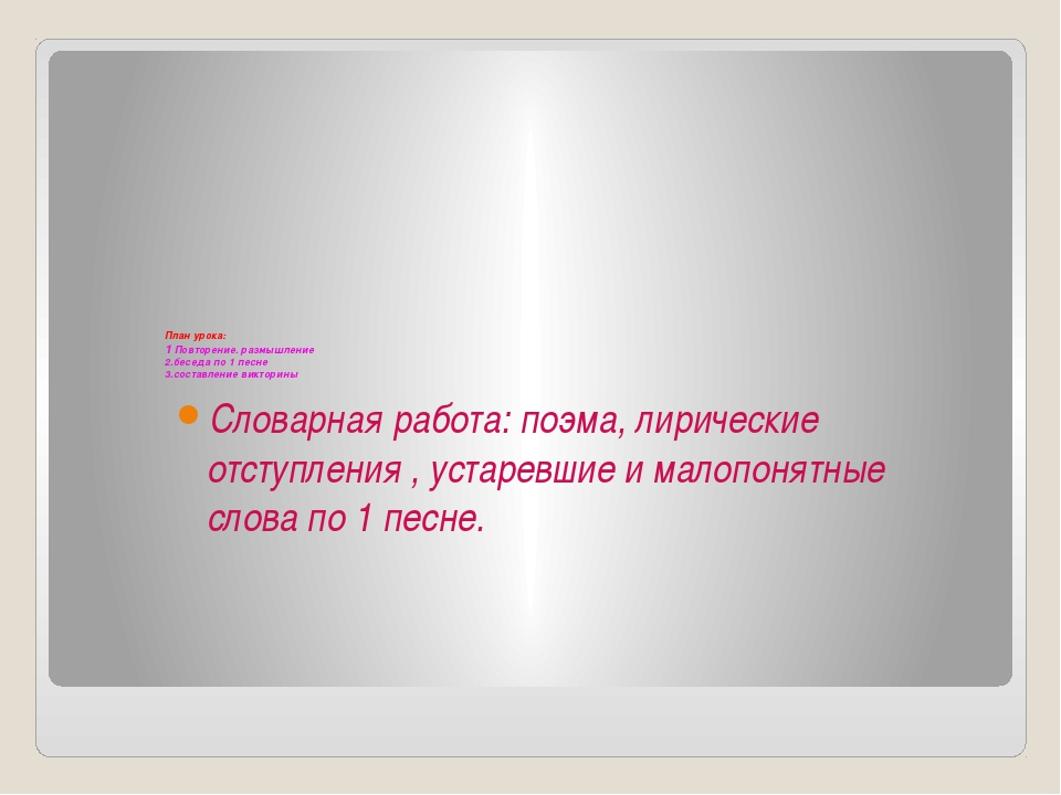 План урока: 1 Повторение. размышление 2.беседа по 1 песне 3.составление викто...