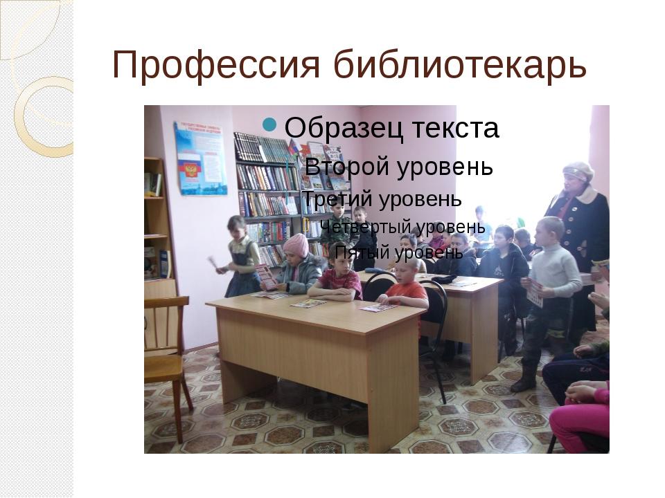 Профессия библиотекарь