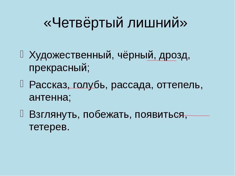 «Четвёртый лишний» Художественный, чёрный, дрозд, прекрасный; Рассказ, голубь...
