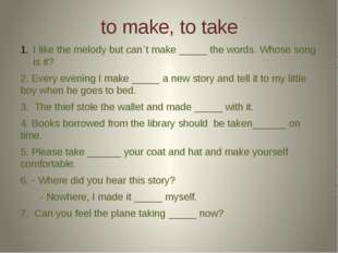 to make, to take I like the melody but can`t make _____ the words. Whose song
