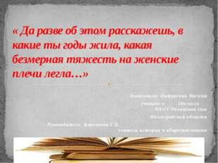 Выполнила: Питерская Милена учащаяся 10класса МКОУ Рахинская сош Волгоградск